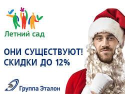 ЖК «Летний Сад». Рассрочка 0% Просторные квартиры от 130 000 руб./м²